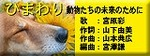 Himawarimusic_2
